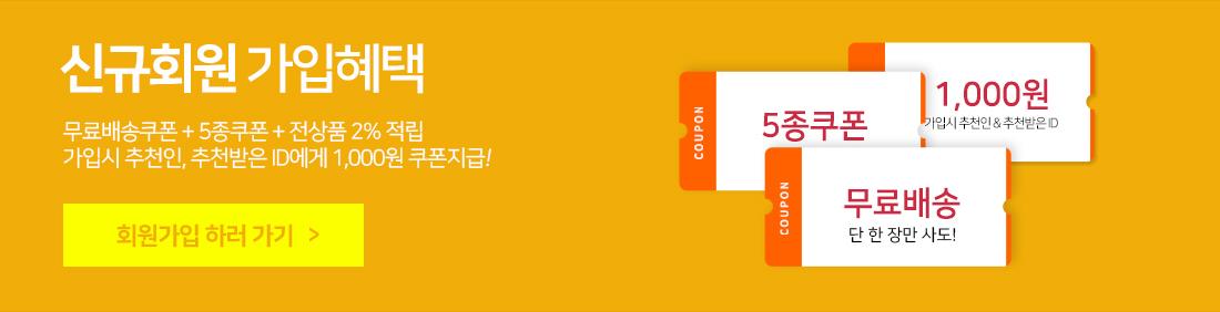 신규회원 가입혜택 무료배송쿠폰 + 5종쿠폰 + 전상품 2% 적립 가입시 추천인, 추천받은 ID에게 1,000원 쿠폰지급!